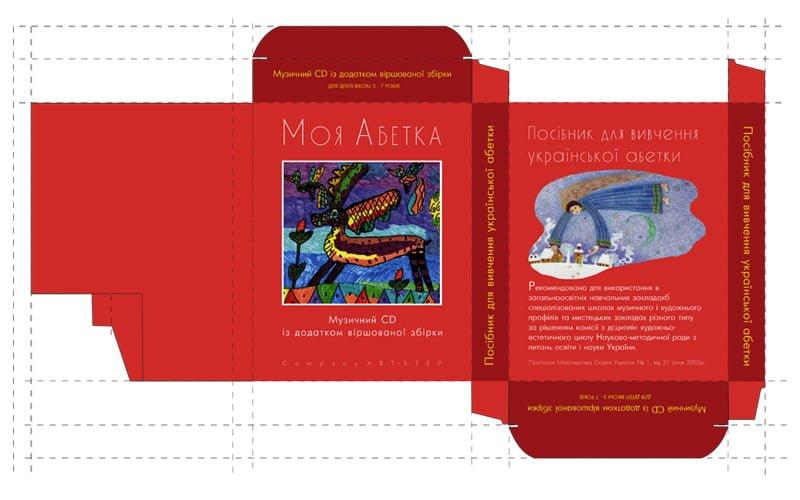 Art-Step Design Studio - Packaging Design - CD Box